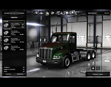 Двигатель 2000 HP для American Truck Simulator