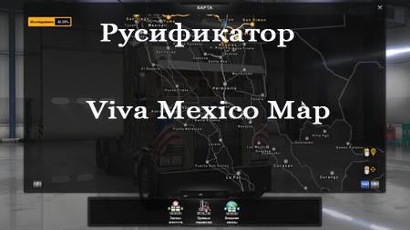 Mod Русификатор для Viva Mexico Map для ATS