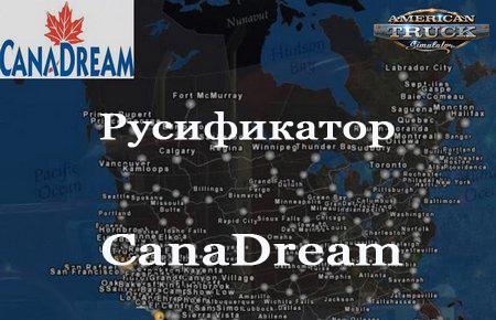 Mod Русификатор карты  CanaDream для ATS